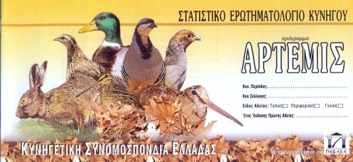 ΠΡΟΓΡΑΜΜΑ ΑΡΤΕΜΙΣ