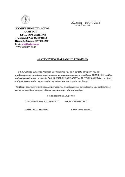 Ανακοίνωση για παράδοση τροφίμων 2013 πάσχα.doc-page-001