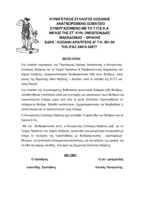 Δελτίο τύπου.docx-page-001