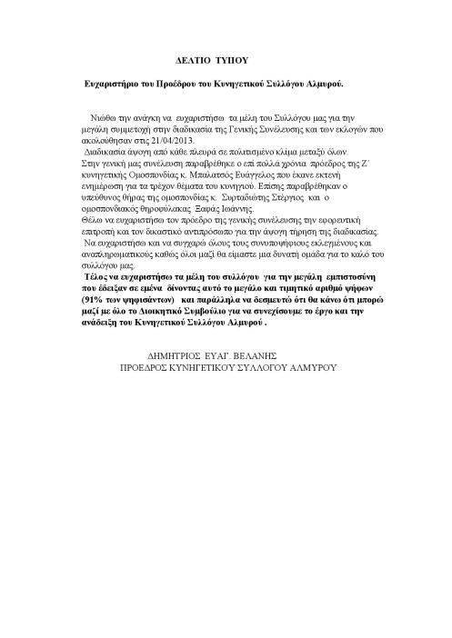 εκλογές 2013 1.doc-page-001