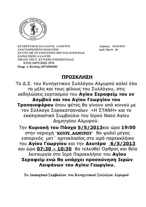 προσκληση Κ Σ. ΑΓΙΟΣ ΣΕΡΑΦΕΙΜ 2013.doc-page-001