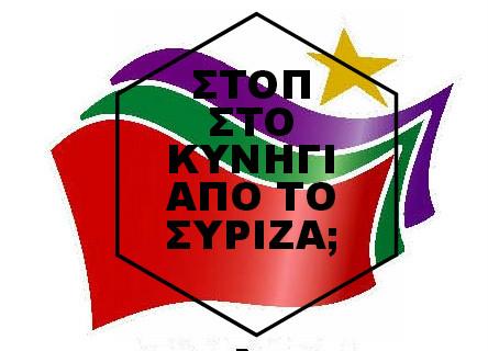stop-syriza